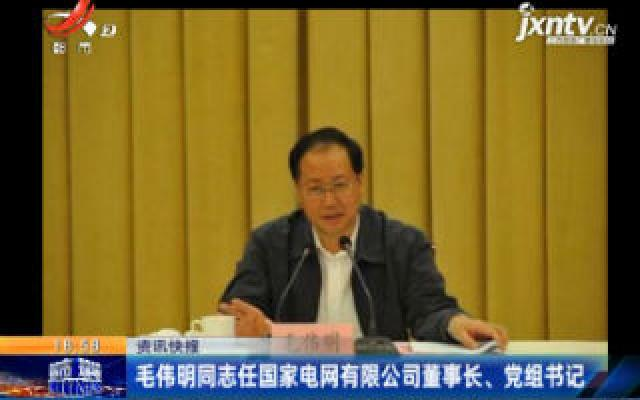 毛伟明同志任国家电网有限公司董事长、党组书记