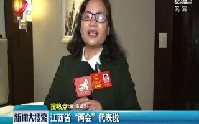 """江西省""""两会""""代表说"""