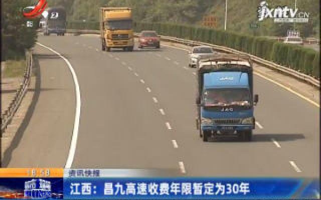 江西:昌九高速收费年限暂定为30年