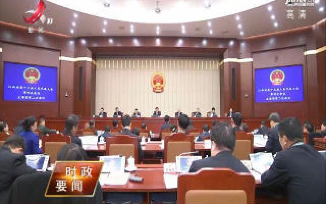 【两会进行时】省十三届人大四次会议主席团举行第二次会议