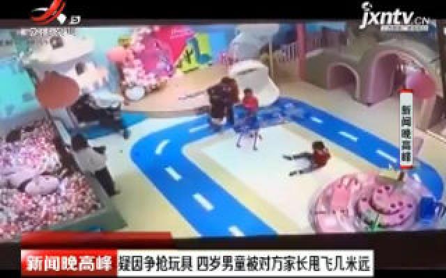 南宁:疑因争抢玩具 四岁男童被对方家长甩飞几米远