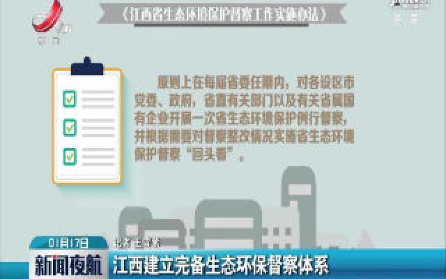 江西建立完备生态环保督察体系