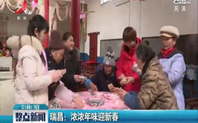 瑞昌:浓浓年味迎新春