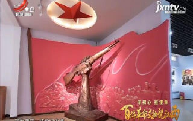 【守初心 担使命——百件革命文物说江西 】彰显坚定信念的莲花一支枪