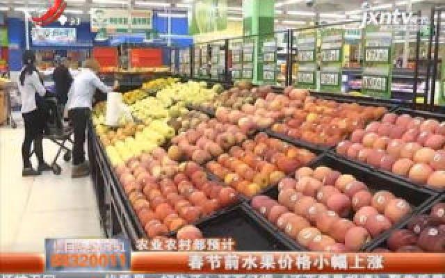 农业农村部预计:春节前水果价格小幅上涨
