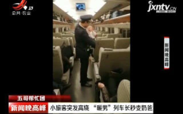 """【五哥帮忙团】南宁:小旅客突发高烧 """"暖男""""列车长秒变奶爸"""