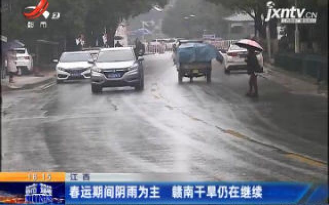 江西:春运期间阴雨为主 赣南干旱仍在继续