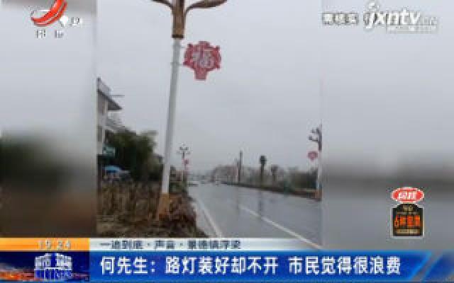 【一追到底·声音】景德镇浮梁·何先生:路灯装好却不开 市民觉得浪费