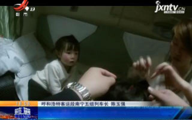 广西黎塘:为了她 列车临时停车3分钟