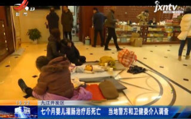 九江开发区:七个月婴儿灌肠治疗后死亡 当地警方和卫健委介入调查