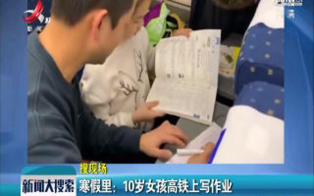 广西桂林·寒假里:10岁女孩高铁上写作业