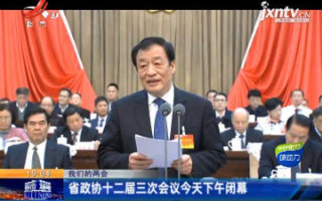 【我们的两会】省政协十二届三次会议1月17日下午闭幕