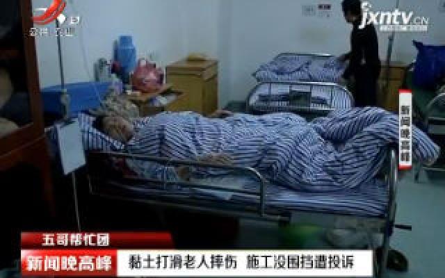 【五哥帮忙团】南昌:黏土打滑老人摔伤 施工没围挡遭投诉