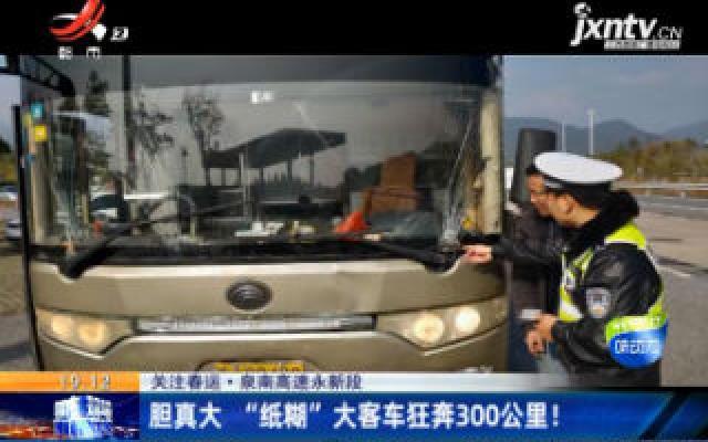 """关注春运·泉南高速永新段:胆真大 """"纸糊""""大客车狂奔300公里!"""
