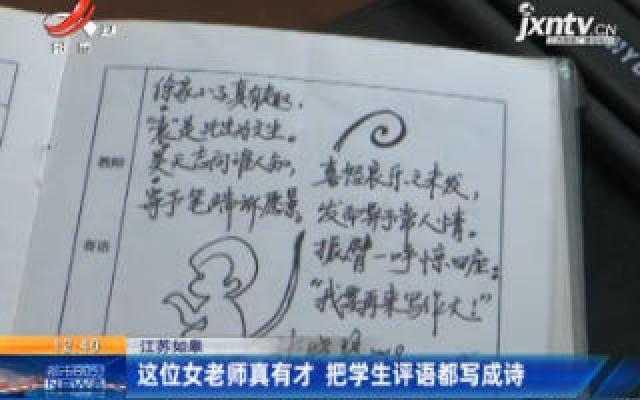 江苏如皋:这位女老师真有才 把学生评语都写成诗