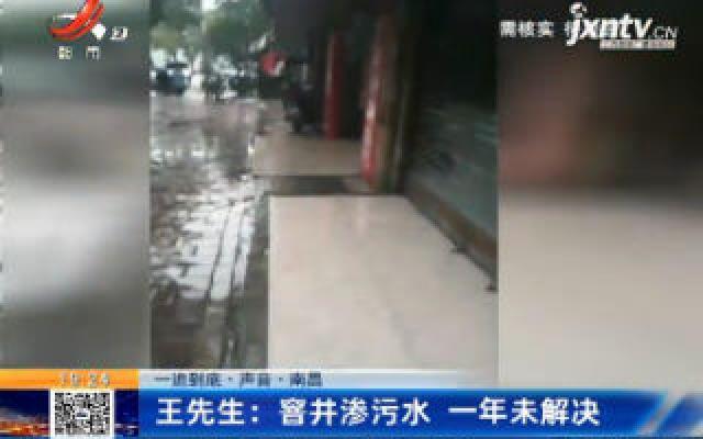【一追到底·声音】南昌·王先生:窨井渗污水 一年未解决