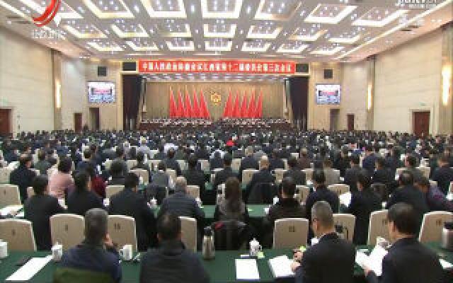 【两会进行时】省政协十二届三次会议胜利闭幕