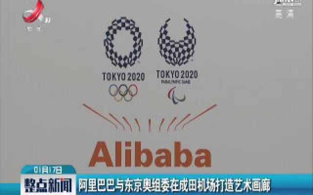 阿里巴巴与东京奥组委在成田机场打造艺术画廊