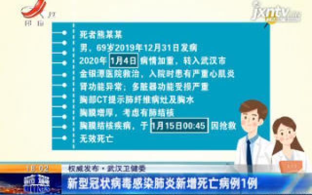 权威发布·武汉卫健委:新型冠状病毒感染肺炎新增死亡病例1例