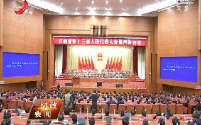 【两会进行时】省十三届人大四次会议举行第二次全体会议