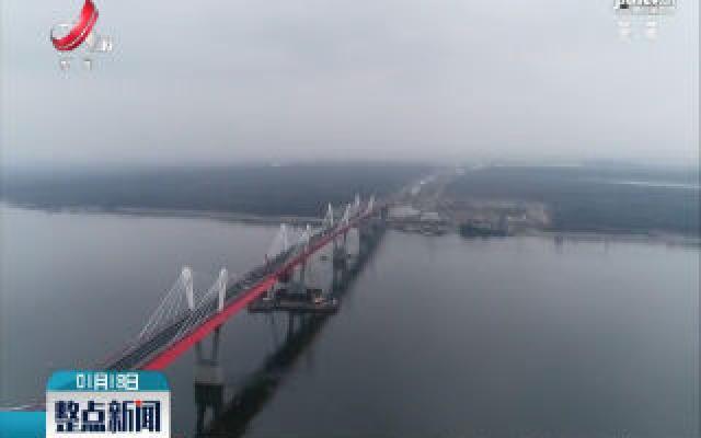 中俄首座跨界江公路大桥通过验收