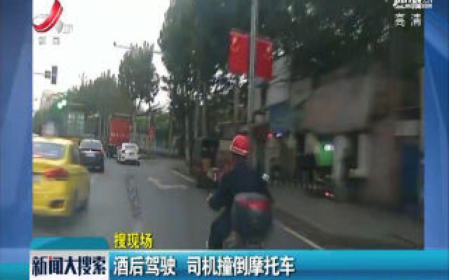 重庆:酒后驾驶 司机撞倒摩托车