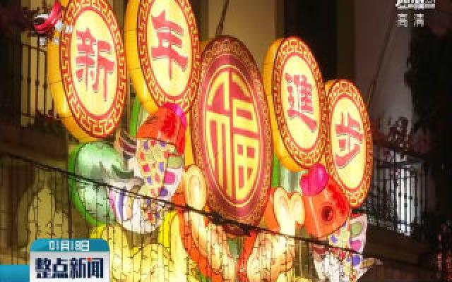 澳门春节灯饰喜庆迎2020新年