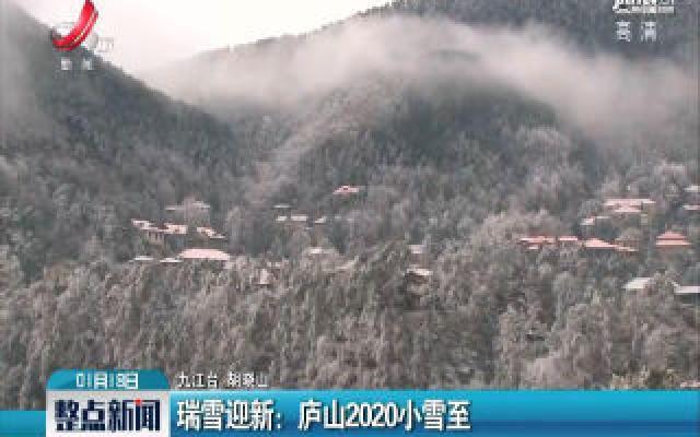 瑞雪迎新:庐山2020小雪至