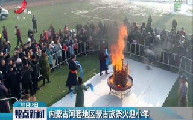 内蒙古河套地区蒙古族祭火迎小年