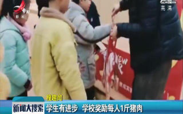 杭州:学生有进步 学校奖励每人1斤猪肉