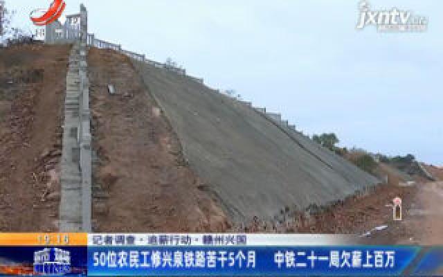 记者调查·追薪行动·赣州兴国:50位农民工修兴泉铁路苦干5个月 中铁二十一局欠薪上百万