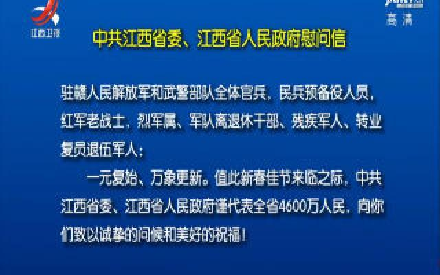 中共江西省委、江西省人民政府慰问信
