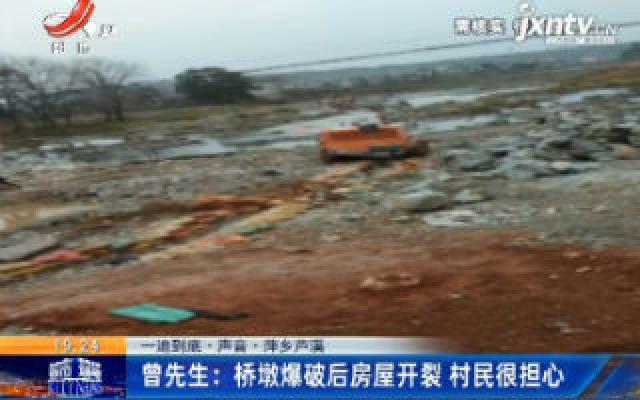 【一追到底·声音·萍乡芦溪】曾先生:桥墩爆破后房屋开裂 村民很担心