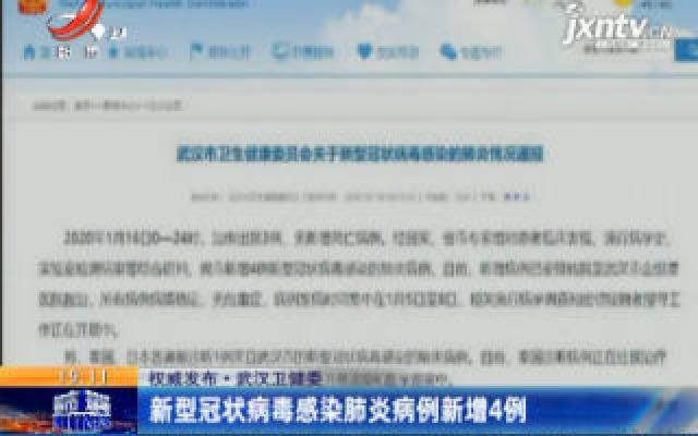 权威发布·武汉卫健委:新型冠状病毒感染肺炎病例新增4例