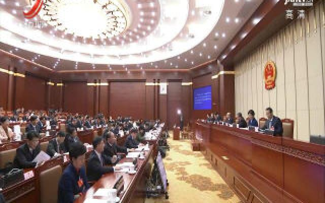 【两会进行时】省十三届人大四次会议主席团举行第三次会议