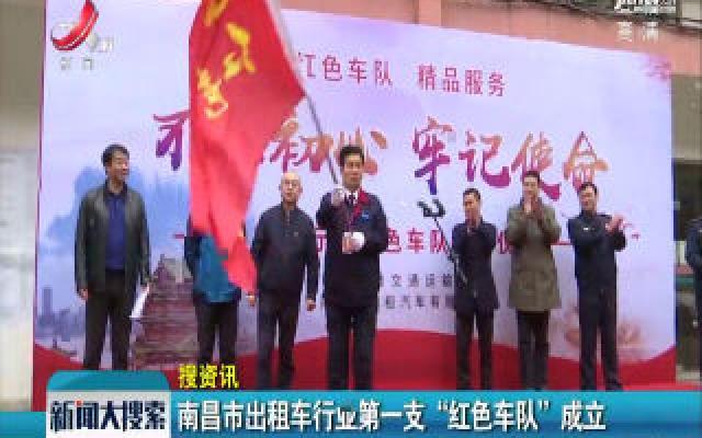 """南昌市出租车行业第一支""""红色车队""""成立"""