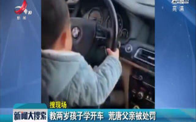 江苏盐城:教两岁孩子学开车 荒唐父亲被处罚