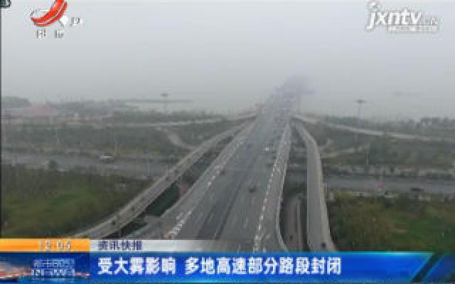 受大雾影响 多地高速部分路段封闭
