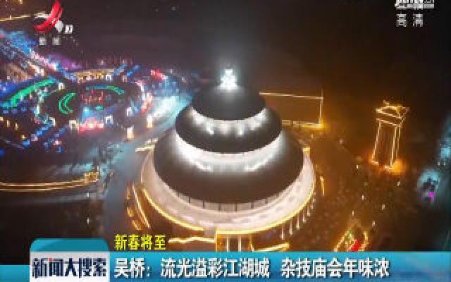 吴桥:流光溢彩江湖城 杂技庙会年味浓