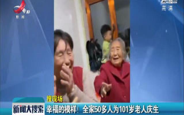 辽宁:幸福的模样! 全家50多人为101岁老人庆生