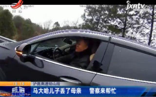 沪昆高速铅山段:马大哈儿子丢了母亲 警察来帮忙