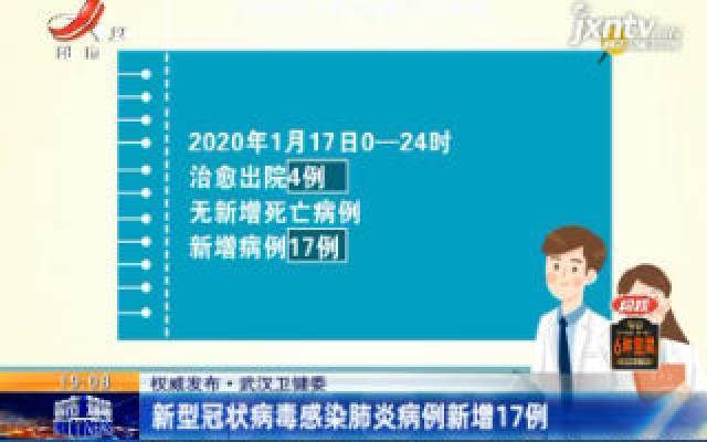 权威发布·武汉卫健委:新型冠状病毒感染肺炎病例新增17例