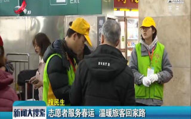 九江:志愿者服务春运 温暖旅客回家路