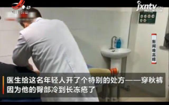 【五哥帮忙团】无锡:臀部长红疹瘙痒难耐 医生开的处方亮了