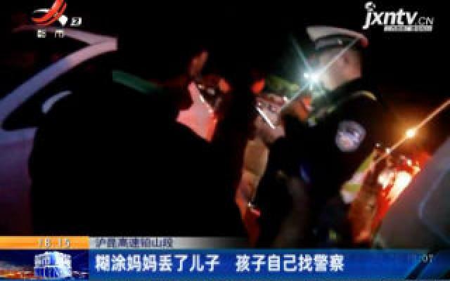沪昆高速铅山段:糊涂妈妈丢了儿子 孩子自己找警察