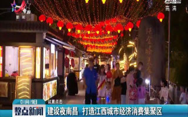 【议案点击】建设夜南昌 打造江西城市经济消费集聚区