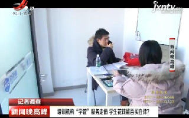 """【记者调查】培训机构""""学管""""服务走俏 学生花钱能否买自律?"""