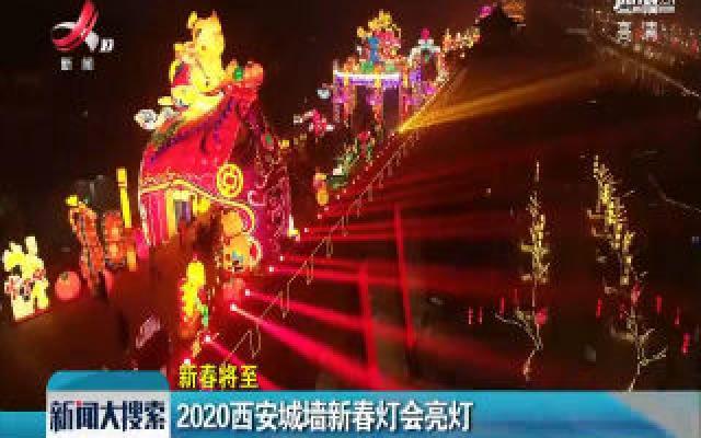 2020西安城墙新春灯会亮灯