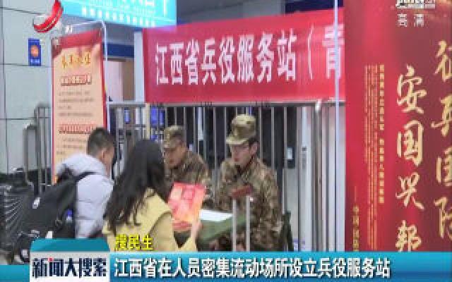 江西省在人员密集流动场所设立兵役服务站