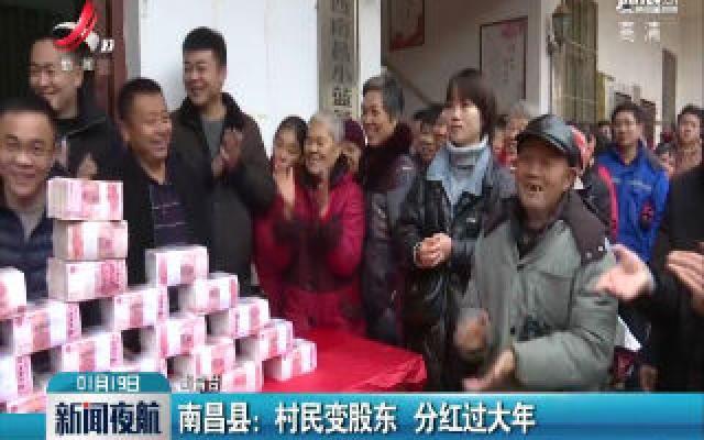 南昌县:村民变股东 分红过大年